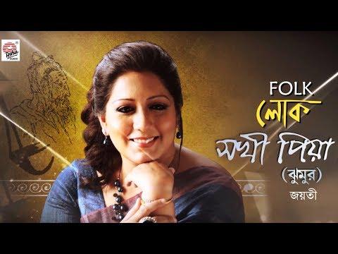 Sokhi Piya | Jayati Chakraborty | Folk Lok | Folk Song