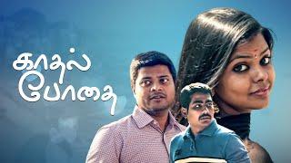 Kaadhal Bhodhai   Tamil Romantic Short Film 2020   Tamil Short Cuts   Silly Monks