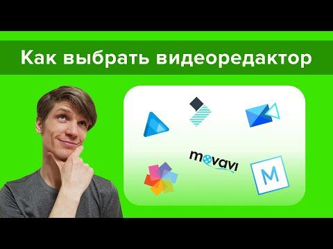 Обзор видеоредакторов для YouTube