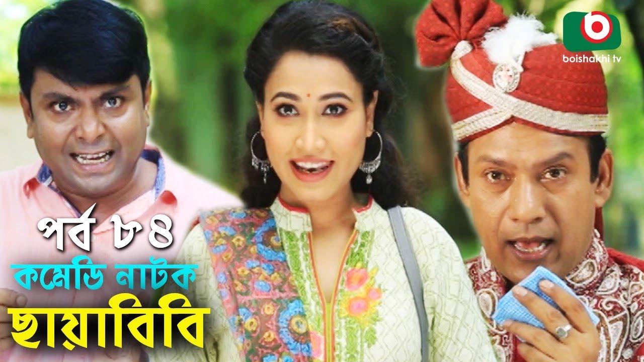 bangla new natok (2018) chayabibi _84 akm hasan jamil hossain hd