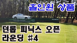 2019 던롭 피닉스 토너먼트 골프 라운딩 #4 / 2…