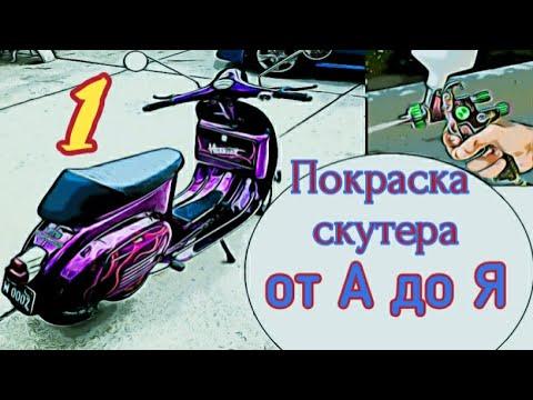 Процесс покраски скутера. ч1