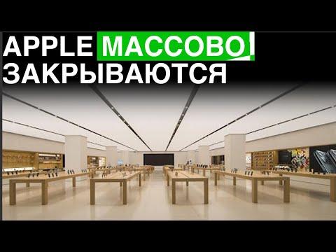 Магазины Apple массово закрываются | Ответ Илона Рогозину и другие новости