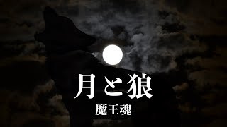 【魔王魂公式】月と狼