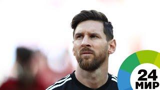 Месси в матче с Исландией не забил пенальти - МИР 24
