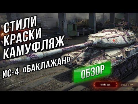 World Of Tanks - Стили, Краски, Камуфляж (обзор и баги)