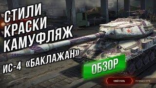 World of Tanks - Стилі, Фарби, Камуфляж (огляд і баги)