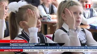 Единый классный час на тему мужества состоялся во всех крымских школах