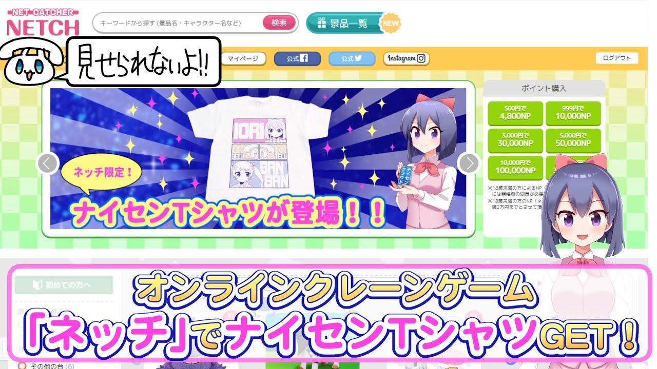 オンラインクレーンゲーム「ネッチ」やってみた【ナイセンチャンネルV復活!?】