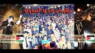 مهرجان فادي البيتاوي ... الفنان ناصر الفارس يبارك للعريس ... ستوديو ريماسه
