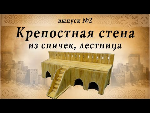 Крепостная стена, часть №2, лестница и тыловая часть    Деревянное зодчество   Средневековье