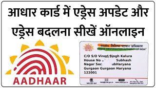 New Address Update in Aadhar Card 2021 | Aadhar Card Address Change Online Mobile