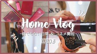 とある日の午後🌞何でもない日常&RMK新作コスメ開封❤️/Home Vlog!~2020.8~/yurika