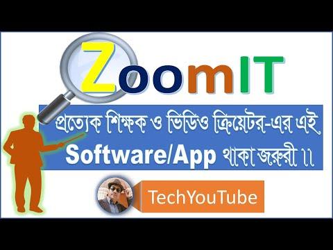 ZoomIt Tutorial: ব্যবহার করুন জুমিট টুলস আর হয়ে যান একজন দক্ষ অনলাইন প্রেজেন্টার, টিচার এবং প্রফেশনাল কন্টেন্ট ক্রিয়েটর