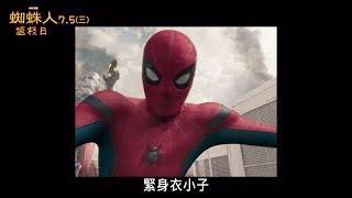 【蜘蛛人:返校日】#蜘蛛裝備全面提升
