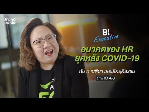 BI Executive Ep.1: อนาคตของ HR ยุคหลัง COVID-19