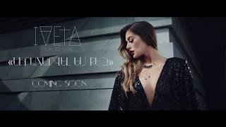 Iveta Mukuchyan - Սիրահարվել եմ քեզ / Siraharvel em qez [Teaser #1]