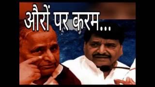Mulayam Singh / Akhilesh Yadav... Bapu Sehat Ke Liye Tu To Hanikarak Hai..