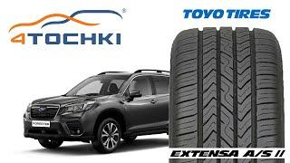 Всесезонные шины Toyo Extensa A/S II