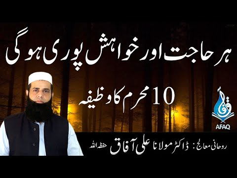 10 Muharram ka Wazifa  10 Muharram Ka Roza Khushhali ka Wazifa   dolat ka wazifa