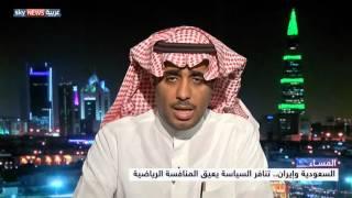 السعودية وإيران.. تنافر السياسة يعيق المنافسة الرياضية