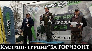 Кастинг турнир ЗА ГОРИЗОНТ