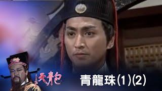 包青天 青龍珠(1)(2)