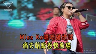 Miss Ko嘻哈繞地球 痛失萌寵投懷熊貓