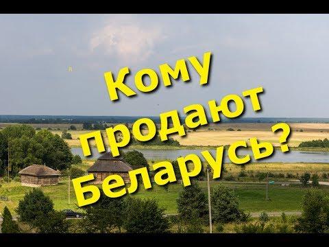 Кому и за сколько Лукашенко продает белорусскую землю
