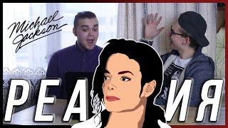 РЕАКЦИЯ НА МАЙКЛА ДЖЕКСОНА! Billie Jean, Thriller, Beat it