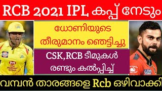 RCB AND CSK BIG CHANGES | RCB NEWS MALAYALAM | CSK NEWS MALAYALAM | IPL NEWS MALAYALAM 2021 | #RCB |