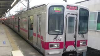 30000系同士の緩急接続 東武30000系 31 06f 09f せんげん台駅発車