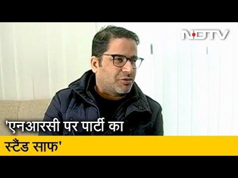 EXCLUSIVE: Bihar में NRC लागू नहीं करेंगे- Prashant Kishor