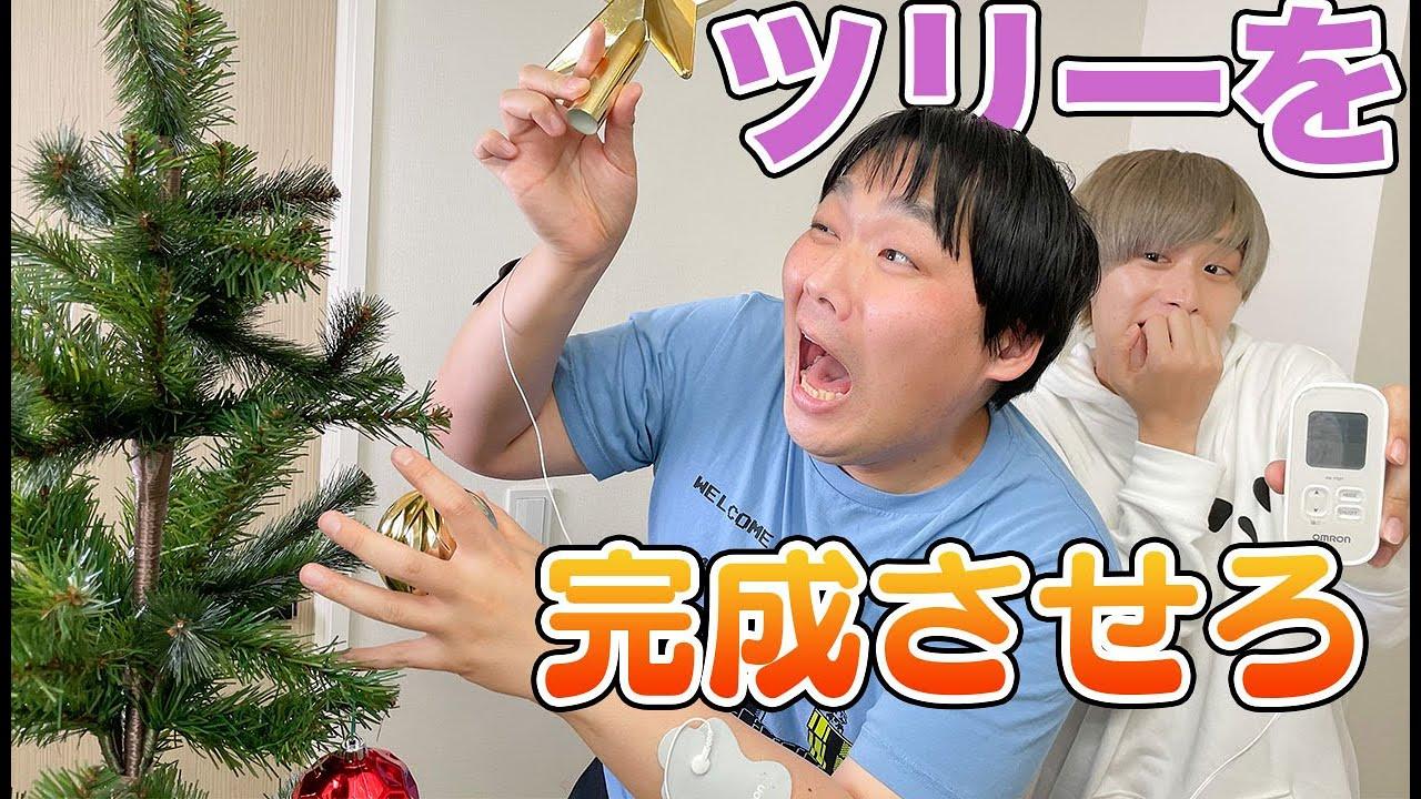 低周波受けながらクリスマスツリーを完成させろ! #shorts