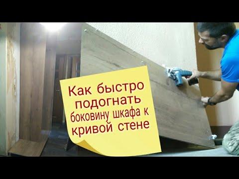 Как подогнать боковину шкафа к кривой стене