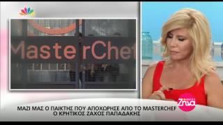 Entertv: Ζάχος Παπαδάκης: Ο Κρητικός που αποχώρησε από το