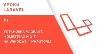 Laravel уроки #1 - Установка Vagrant, Homestead и Git на Windows + PhpStorm