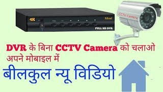 CCTV Camera को चलाओ बिना DVR के (how to connect cctv Camera without DVR)