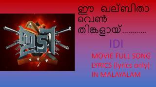 Download Hindi Video Songs - Ee Khalbitha song full lyrics in malayalam | IDI movie song | Jayasurya, Sshivada