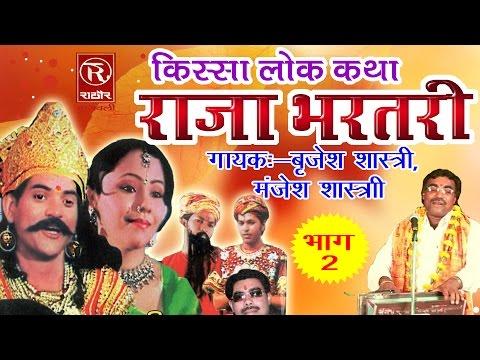 Raja भरतरी Part 2 || लेटेस्ट देहाती किस्सा 2016 || Brijesh Shastri ,Manjesh Shastri #RathorCassettes