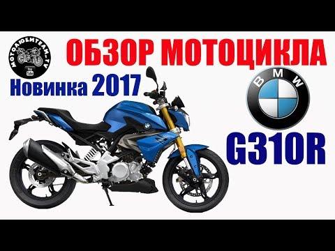 Обзор мотоцикла BMW G310R!