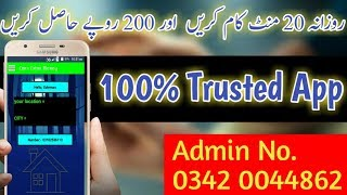 Best Earning App In PakistAn    Earn Extra Money App    Earn Daily 200 Rupees
