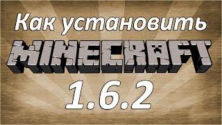 Видео урок: Как скачать и установить Minecraft 1.6.2 (Смотреть всем!)