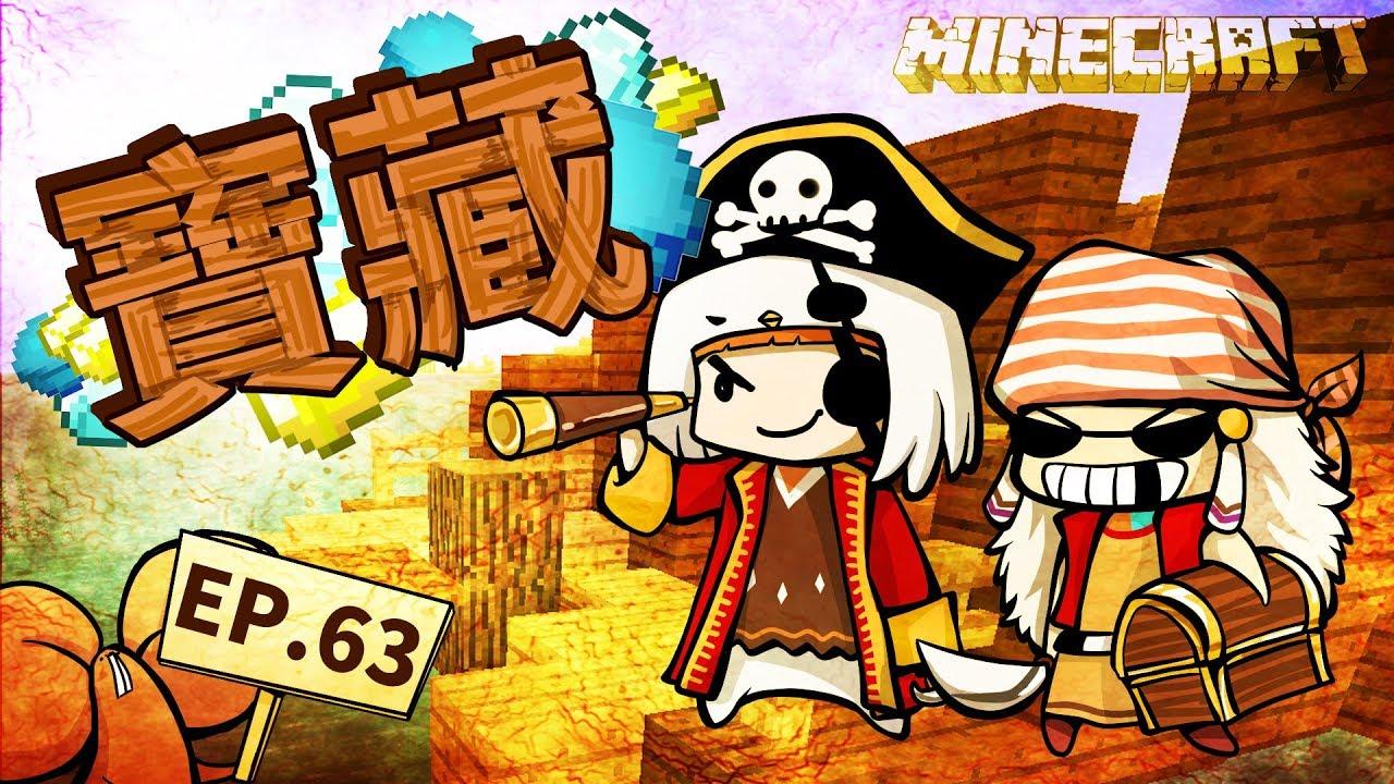 【Minecraft】雙人原味生存 EP63-尋找沉船與海洋之心!1.13終於更新!【咕雞酋長】 - YouTube