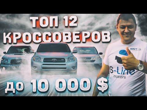 ТОП 12 кроссоверов ДО 10 000$.