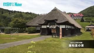 郷土料理きりたんぽ作り体験 雄和里の家
