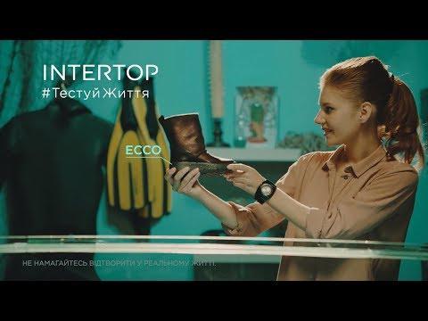 Intertop. Водонепроникність