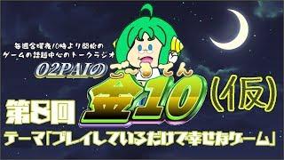 [LIVE] 【定期配信 第8回】O2PAIの金10【ゲーム系雑談ラジオ】テーマ『プレイしてるだけで幸せなゲーム』