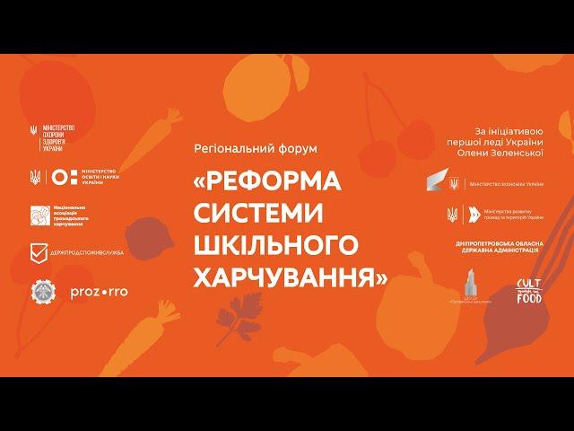 Третій регіональний форум «Реформа системи шкільного харчування»
