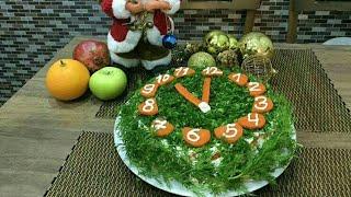 """Новогодний Салат """"ЧАСИКИ""""/ Изюминка новогоднего Стола!!😄😘🔥"""
